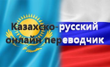 Kazahsko Russkij Onlajn Perevodchik