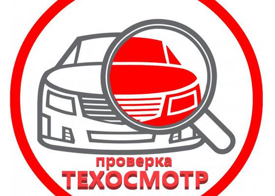 Онлайн проверка техосмотра РК, найти марку авто по номеру, узнать дату техосмотра в Казахстане