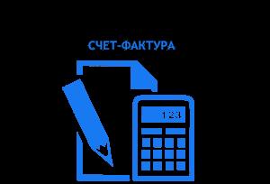 Онлайн формирователь счет-фактуры РК - бланк, образец счет-фактуры в Казахстане
