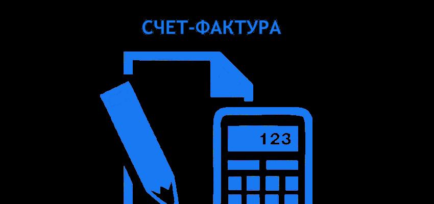 Онлайн формирователь счет-фактуры РК - бланк, образец