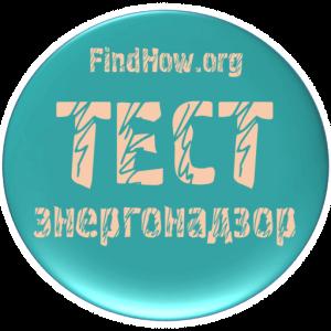 Онлайн тестирование энергетиков ПТЭ и ПТБ в Казахстане по электробезопасности и теплобезопасности по группам допуска