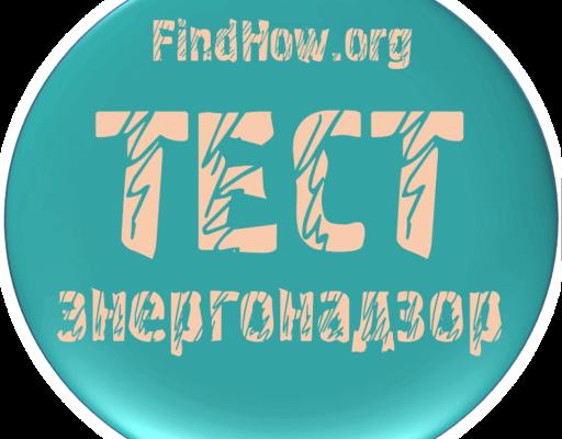 Онлайн тестирование энергетиков ПТЭ и ПТБ в Казахстане