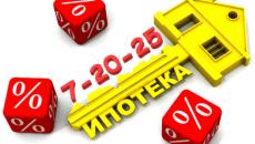 Как получить ипотеку по программе 7-20-25