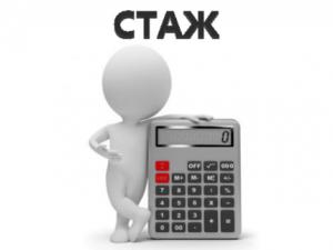 Онлайн калькулятор трудового стажа в Казахстане - Посчитать сколько стажа