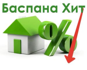 Ипотека по программе «Баспана Хит» – онлайн калькулятор ипотеки Баспана хит, условия