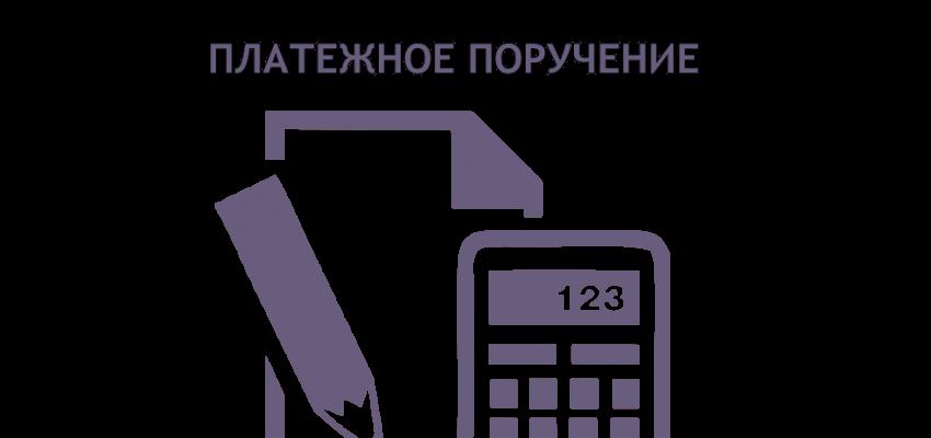 Сформировать платежное поручение РК автоматически - Бланк платежного поручения в банк - Образец платежки Казахстан
