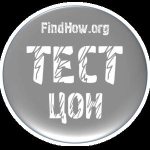 Онлайн тесты НАО ГК «Правительство для граждан» (ЦОН) на казахском и русском языках
