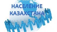 Демографическая статистика Казахстана