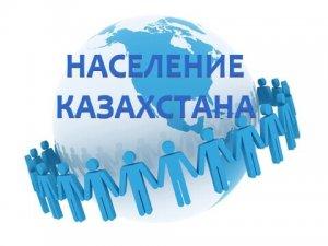 Онлайн статистика населения Казахстана и онлайн счетчик