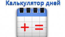 Онлайн калькулятор дней