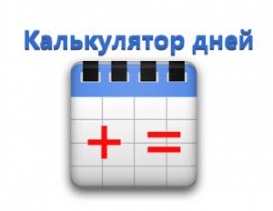 Калькулятор дат - подсчет дней между двумя датами