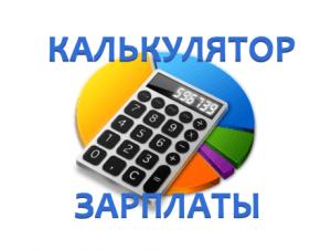 Зарплатный калькулятор в Казахстане - Калькулятор заработной платы 2020, 2021, 2022 год