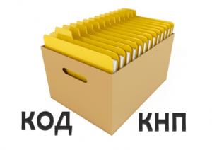 Справочник КНП в Казахстане на 2020 год
