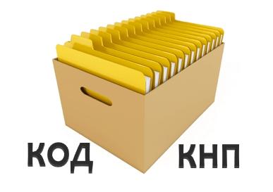 Справочник КНП в Казахстане на {cur_year+0} год