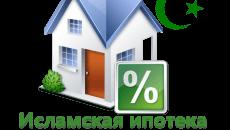 Как получить исламскую ипотеку в Казахстане
