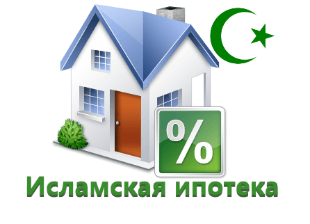 Калькулятор исламской ипотеки Мурабаха без процентов