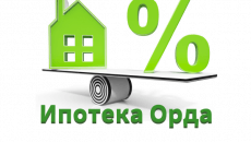 Как получить ипотеку по программе Орда от КИК