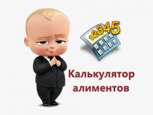 Расчет алиментов онлайн в Казахстане