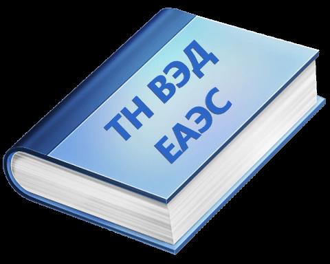 Классификатор справочник ТНВЭД ЕврАзЭС