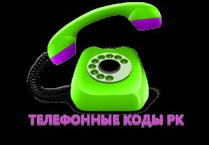 Коды телефонов городов и областей Республики Казахстан