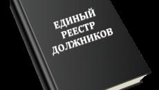 Поиск должников, ограниченных на выезд из Казахстана