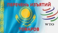 Список изъятий товаров ВТО для Казахстана