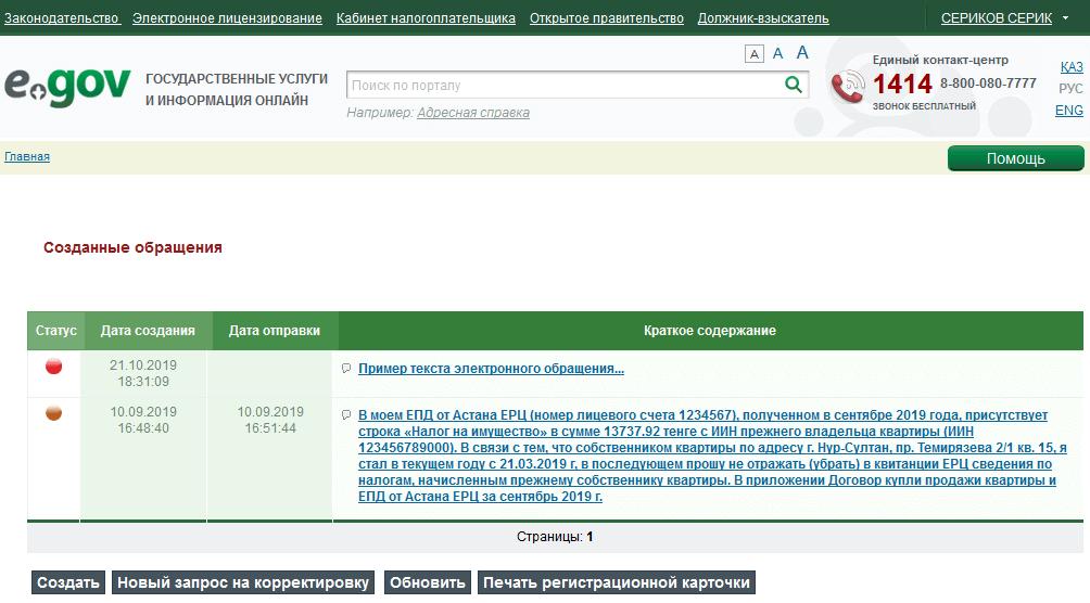 Как подать заявку через портал электронного правительства