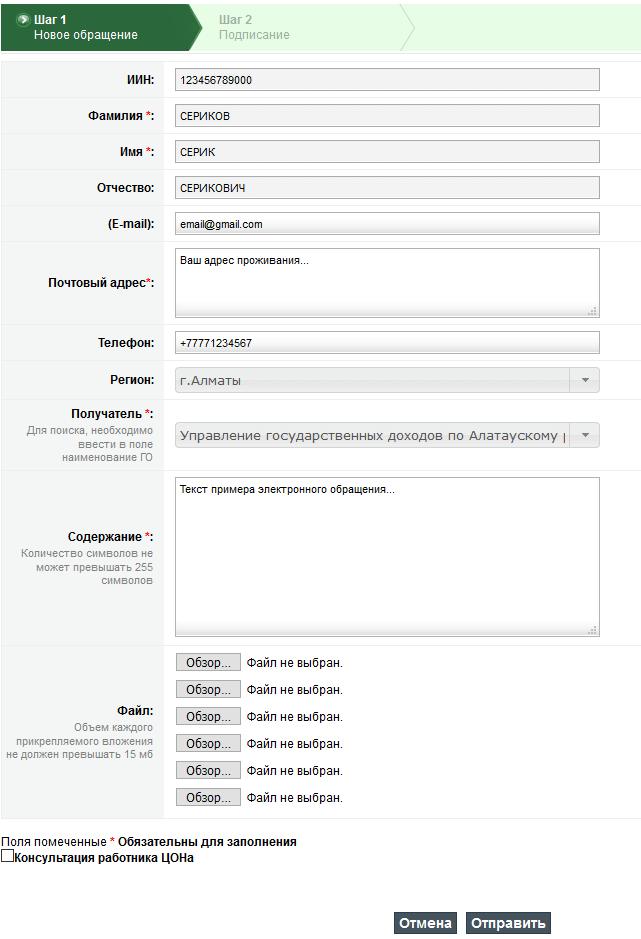Статусы заявки egov.kz