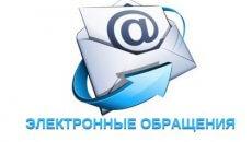 Как подать обращение в государственный орган Казахстана