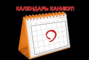 Календарь каникул в школах Казахстана