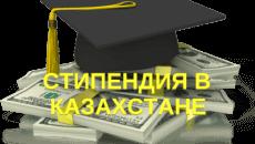 Размеры стипендий для студентов Казахстана