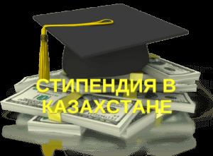 Как получить повышенную стипендию в РК
