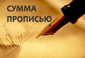 Сумма прописью в Казахстане и России - Цифры прописью на казахском языке в тенге и рублях