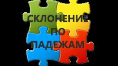 Склонение слов по падежам на казахском языке
