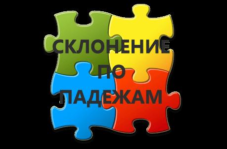Склонение по правилам казахского языка морфер