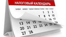 Налоговый календарь Казахстана
