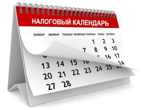 Полный налоговый календарь Казахстана
