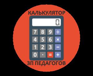 Онлайн калькулятор заработной платы учителей, воспитателей детского сада и педагогов zp.fvr.kz