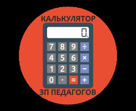 Онлайн калькулятор заработной платы учителей, воспитателей и педагогов