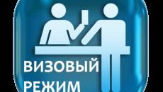 Визовый режим для граждан и иностранцев в Казахстане