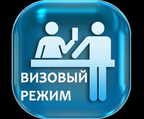 Безвизовый режим Казахстана