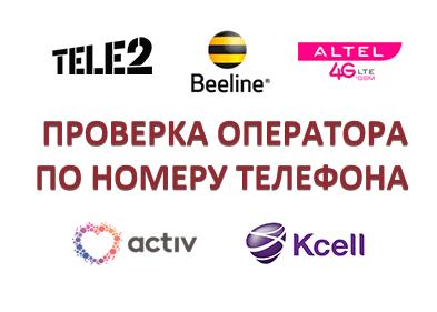 Найти оператора связи по телефону в Казахстане