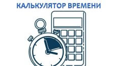 Онлайн калькулятор времени