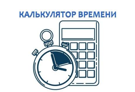 Калькулятор разницы времени - подсчет часов, минут, секунд
