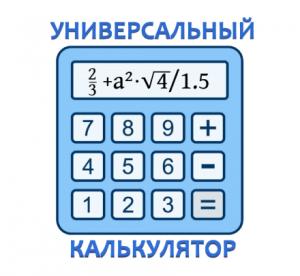Универсальный калькулятор дробей, упростить выражения, решить уравнения, пределы, интегралы, производные, действия с комплексными числами