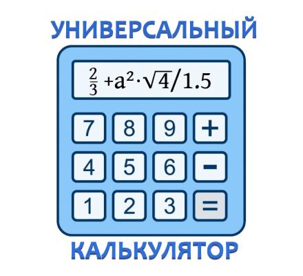Универсальный калькулятор дробей и сложных выражений