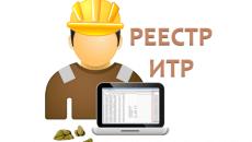 Реестр инженерно-технических работников Казахстана