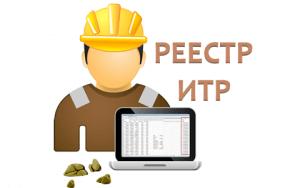 Реестр аттестованных экспертов ИТР КДС в Казахстане