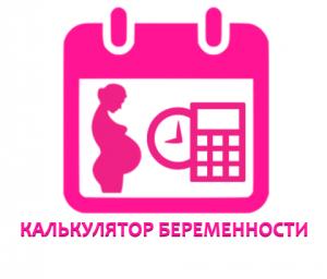 Онлайн калькулятор и календарь беременности