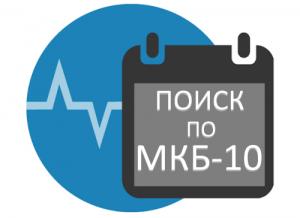 Полный справочник кодов МКБ-10 на 2021 год